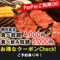 梅田明月館 十三店の写真