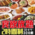 笑笑 米沢駅前店のおすすめ料理1