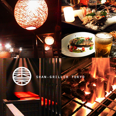 SHAN-GRILLER TOKYO シャングリラ 東京の写真