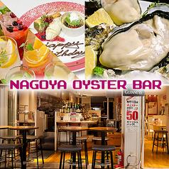 NAGOYA OYSTER BAR ルーセントタワーの写真