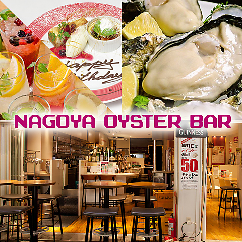 NAGOYA OYSTER BAR ルーセントタワー
