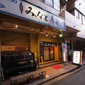 みなと寿司 総本店の雰囲気3
