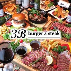 アメリカン肉バル 3Bバーガー&ステーキ あべのハルカス店の写真