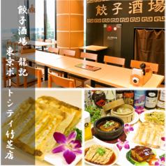 餃子酒場 龍記 東京ポートシティ竹芝店の写真