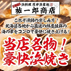 祐一郎商店 札幌駅前通店特集写真1