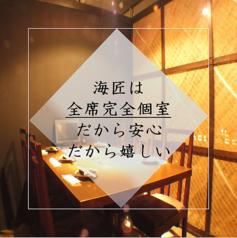 個室Dining 海匠 KAISHOUの雰囲気1
