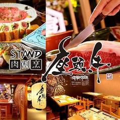 STAND肉割烹 座頭牛 zato-ushi 岐阜駅店の写真