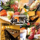 和み屋 NAGOMIYA 神田本店の写真