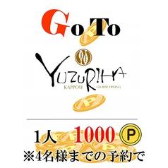 ゆずりは YUZURIHA 燕三条店のコース写真
