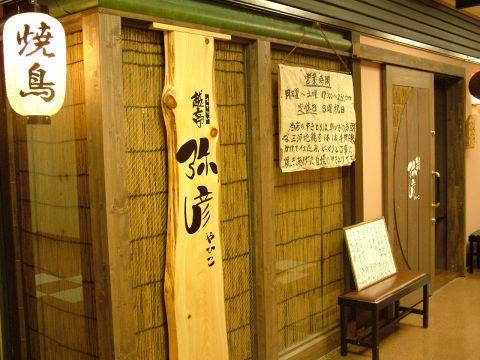 伏見駅直結「日土地ビル」の地下1階にある越亭 弥彦。
