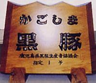 広島県では唯一の「かごしま黒豚販売指定店」です