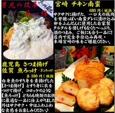 九州男児 太田駅前店のおすすめ料理1