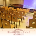 【会議室】【セミナー】【講演会】用のセッティング80名様まで着席可能♪会議やセミナー講演会の後にそのまま懇親会をどうぞ♪