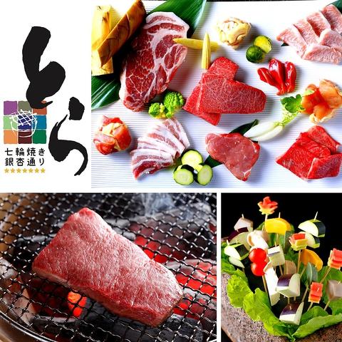 厳選したお肉・季節のお野菜・お魚・田楽を愉しむ《とらスタイル》の絶品七輪焼き