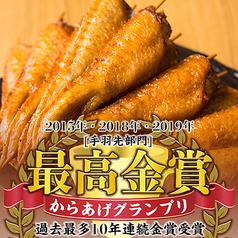 とめ手羽 梅田北新地店の写真