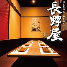 個室居酒屋 和食郷土料理 長野屋 長野駅前店特集写真1