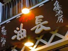 吟醸酒房 油長/桃山御陵前駅/バーのイメージ by 写真提供:ホットペッパー.jp