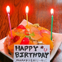 誕生日や記念日等お祝い事の際はケーキ持ち込みOK!