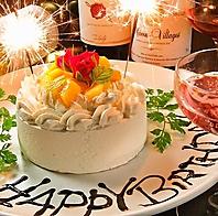 誕生日!記念日!サプライズケーキ!