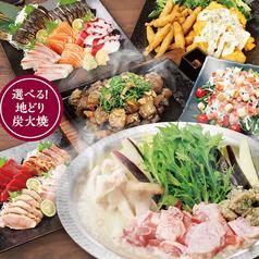 丹波黒どり農場 武蔵浦和西口駅前店のコース写真