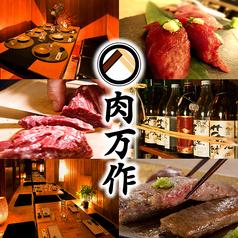 個室居酒屋 肉万作 所沢店の写真