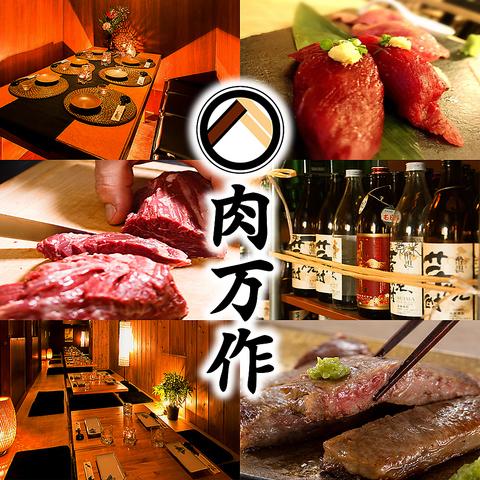☆NEW OPEN☆大人気肉屋の居酒屋!贅沢肉を楽しむ3h飲み放題付コース2,980円~