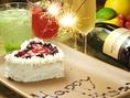 祝い事にケーキ♪音楽かけて盛り上げます!