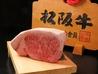 鉄板松阪屋のおすすめポイント1