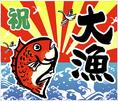 新鮮なお魚を丸ごと買付!職人の技で美味しいお刺身盛り合わせに仕上げます♪