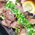 料理メニュー写真牛タンのネギ塩炙り