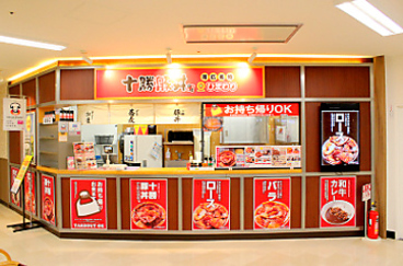 十勝豚丼ひまわり イオン帯広店の雰囲気1