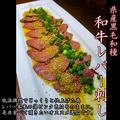 料理メニュー写真県産黒毛和牛&低温調理済!和牛レバー刺