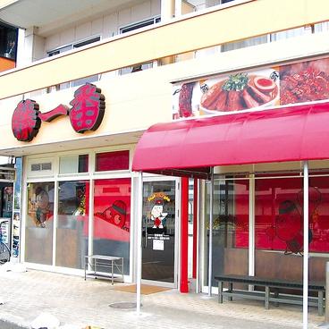 藤一番 飛騨古川店の雰囲気1