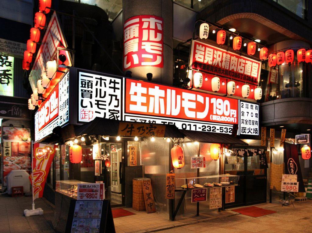 岩見沢精肉卸直営 牛乃家 本店|店舗イメージ4