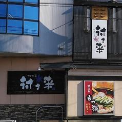 ゆるりと菜 村さ来 須賀川店の外観1