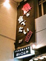 だいこんや 秋田店の雰囲気1