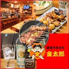 金太郎 西八王子北口店の写真