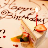 女子会・誕生日におすすめ♪恵比寿店特製ケーキを贈呈♪
