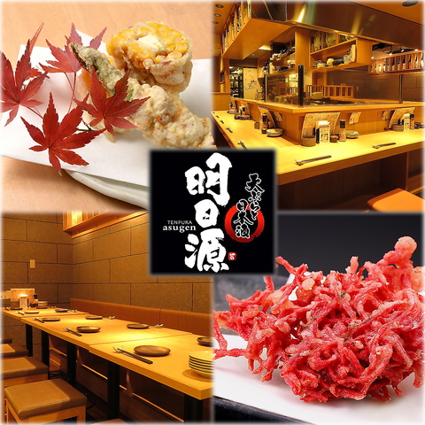 東海3県の地酒と天ぷらを1品からお楽しみいただけます♪