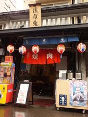 浅草宛 2号店の写真