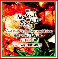 SEAFOOD MARKET シーフードマーケットの写真