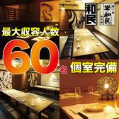 JAPANESE DINING 和民 浅草雷門店の雰囲気2