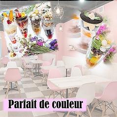 Parfait de couleur パルフェドクルールの写真