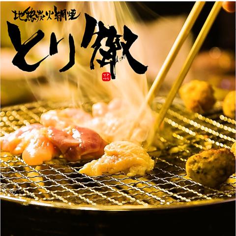 【JR三ノ宮駅徒歩4分】ちょい飲みや歓送迎会に!お得なコースも多数あり!