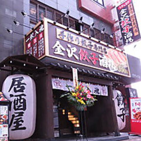 金沢駅から徒歩4分★餃子と中華と美味しいお酒で乾杯するなら【金沢餃子酒場】へ!