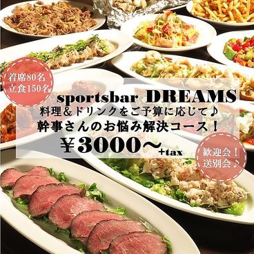 DREAMS ドリームズ 名駅のおすすめ料理1