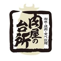 肉屋の台所 飯田橋店の写真