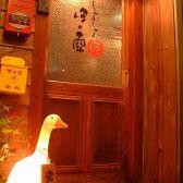 ほの壺 広島店の写真