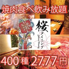 焼肉個室居酒屋 SAKURA 三条特集写真1