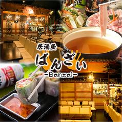 ばんざい banzai 新宿の写真